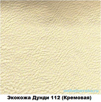 Кресло-качалка гляйдер Модель 78