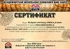 Сертификат ВМК-Шале